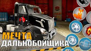 Мечта дальнобойщика - World Of Truck: Build Your Own Cargo Empire ... Obs Ford Empire Trucks 12 Youtube Truck Sales Repair In Phoenix Az Empire Trailer Harlem Shake Lines Edition Desert Palms Indio Palms How To Reestablish A Vodka Truck 8 Truck Trailer Google Home And Pensacola Florida Rods And Customs For Sale