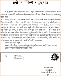 Resignation Letter Format Pdf In Hindi Letter Format Regine New