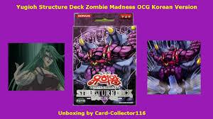 yugioh structure deck zombie madness 스트럭처 덱 언데드의 위협