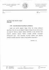 Obtention Of The EIA Letter For Bank Deposit