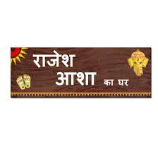 Awesome Marathi Name Plate Designs Home Images - Amazing House ... Name Plate Designs For Home Decorative Plates House Buy Handworkz Handcrafted Dhokra Art Radha Krishna Wood Designer Nameplates 100 Design Online Amazon Com License Awesome Door 33 With Additional Customized Handmade Name Plate Letter Box Httpwww Beautiful Green Free Shipping Marathi Images Amazing Wooden Custom Nameplate Couple Names India Ideas Rustic Jute Sign With Haing Brass Bells