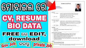 Odia||How To Make CV, Resume, Biodata On Android For Jobs And What ... Cv Vs Resume Difference Definitions When To Use Which Samples Cover Letter Web Designer Uk Best Between And Cv Beautiful And Biodata Ppt Atclgrain Vs Writing Services In Bangalore Professional Primr Curriculum Vitae Tips Good Between 3 Main Resume Formats When The Should Be Used Whats Glints An Essay How Write A Perfect Write My For What Are Hard Skills Definition Examples Hard List Builders College A Millennial The Easiest Fctibunesrojos