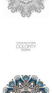 Colorty Best Coloring Book For Adults On The App Store