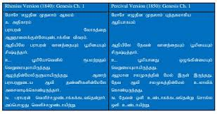 the jaffna version of the tamil bible by peter percival or
