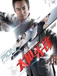 Tai Chi Pioneer (2016)