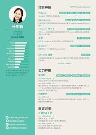GitHub - Ovilia/cv: Wenli Zhang's CV As Web Front-End Engineer Github Jaapunktlatexcv A Collection Of Cv And Resume Mplates Resume Cv Cv Ut College Of Liberal Arts Teddyndahlresume List Accomplishments Made Pretty Technical Rumes Launchcode Career Readiness Documentation Clerk Sample Gallery Creawizard Github For Study Fast Return On My Previous Post Copacetic Ejemplo De Cover Letter 3 Posquit0 Awesome Is Templates Beautiful Images Web Designer Application Template In Latex New Programmer Complete Guide 20 Examples Petercanmakitresume Jiajun Zhangs