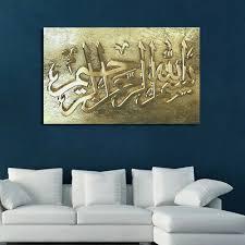 bismillah arabisch gott islam allah kalligraphie wandbilder