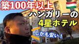 SU channel (旅行クリエイター)