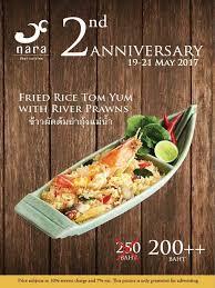 cuisine co โปรโมช น nara cuisine ข าวผ ดต มยำก งแม น ำ ลดเหล อเพ ยง 200