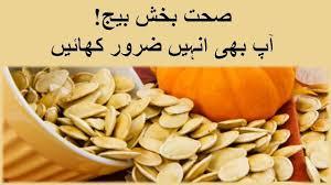 Pumpkin Seed Oil Capsules India by Pumpkin Seeds Benefits In Urdu Pumpkin Seeds Benefits Youtube