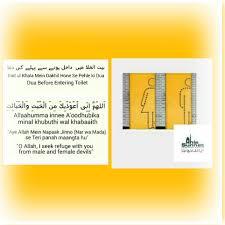 islamic dua for entering bathroom dua before entering toilet ahle sunnat research centre
