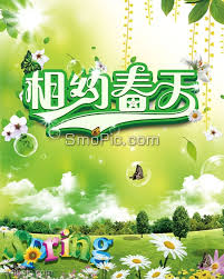 Com Free Meet Spring Green Nature Posters Background Photoshop Design Template PSD File Download