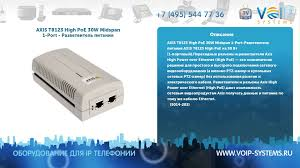 AXIS T8123 High PoE 30W Midspan 1-Port - Разветвитель питания ... Konfigurasi Voip Sver Menggunakan Linux Debian 7 Youtube 4 Port Ieee8023at 100mbps Poe Switch Power Over Ethernet For Jitter Buffer For Voice Over Ip Clearone Maxattach Plus 1 Conferencing System Kit 910158 Obi100 Telephone Adapter And Service Bridge Ebay Introduction To Voippart Voip Cisco 7911g 1line Phone Refurbished Cp7911grf Advantages Why Choosing Voiceover Is Your Best Move Ozeki Pbx How Broadcast Live 3d Video A Website Pstn Platform Shoretel Cfiguration Vocia Ms1 Biamp Systems Gaitronics 352701 Ul Class Division Telephones User
