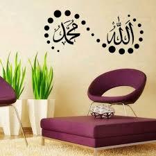 wandtattoo islam allah koran quran wanddeko neu