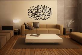 chambre islam awesome stickers islam salon images joshkrajcik us joshkrajcik us