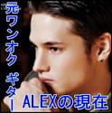 ALEX (ファッションモデル)