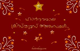 Christmas Card Malayalam 1 Malayalamlovescrapgreethr6