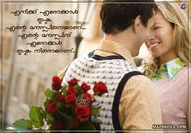 ROMANTIC QUOTES FOR HUSBAND IN MALAYALAM image quotes at relatably