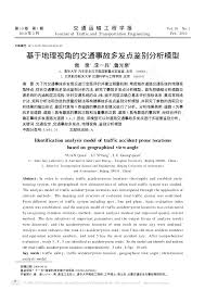 si鑒e auto safety identification analysis model of traffic prone locations