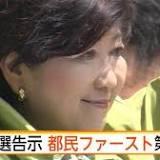 東京都議会, 小池百合子, 都民ファーストの会