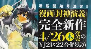 Fujisakis First 23 Volume Hoshin Engi Manga Originally Ran In Shueishas Weekly Shonen Jump Magazine From 1996 2000 The Fantasy Is Roughly Based On