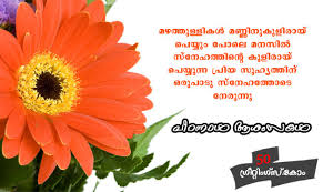 wishes for best friend in malayalam