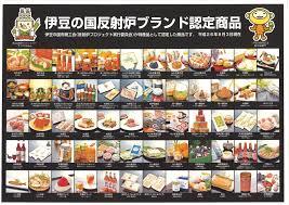 hygi鈩e cuisine 反射炉ブランド お買い物 伊豆の国市観光協会