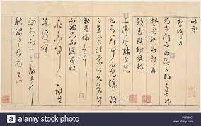 Brief An Yao Zhi Artist Wen Jia Chinesisch 15011583 Kultur