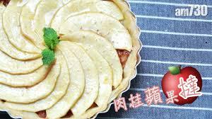 cuisine v馮騁ale 肉桂蘋果撻 幾分鐘食得 am730