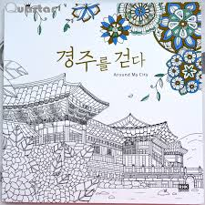 Around My City Adult Coloring Books For Relieve Stress Kill Time Korea Graffiti Painting Drawing Book