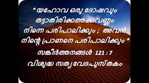 Malayalam Sad Words Wallpapers