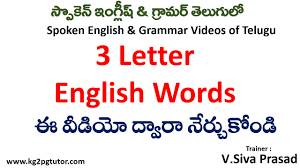 Three Letter Words in English and meanings in Telugu