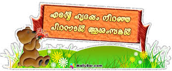 Malayalam Birthday Greetings Scraps