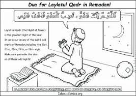 Dua For Laylat Ul Qadr Islamic Coloring Page