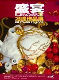 de cuisine alg駻ien 盛宴 冯峰作品展 展览 artlinkart 中国当代艺术数据库