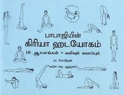 Babajis Kriya Yoga Order Of Acharyas Trust Publications Bangalore Ashram