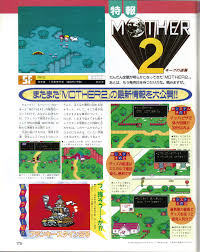 Earthbound Halloween Hack by High Resolution Mother Logo Earthbound Mother 2 Forum