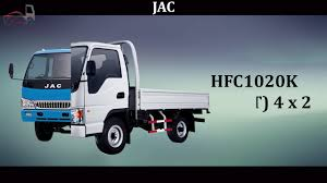 Jac Truck Price In Pakistan - Jac X200 Specification Wheelers.pk ... 2019 Ford Super Duty F250 Xl Commercial Truck Model Hlights China Sino Transportation Dump 10 Wheeler Howo Price Sinotruck 12 Sinotruk Engine Fuel Csumption Of Iben Wikipedia 8x4 Wheels Howo A7 Sale Blue Book Api Databases Specs Values Harga Truk Dumper Baru Di 16 Cubic Meter Wheel 6x4 4x2 Foton Mini Camion 5tons Tipper Water Trucks For On Cmialucktradercom Commercial Truck Values Blue Book Free Youtube Ibb