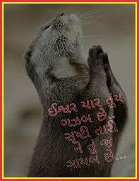 Gujarati Quotes Poem Feelings Poems Poetry