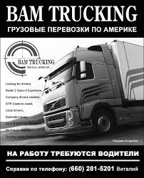 TRUCKING BUSINESS | Afisha.INC Coast To Trucking Competitors Revenue And Employees Owler Loading To Over Dimensionalheavy Haul Texas Oil Rush Lures El Paso Workers Local News Elpasoinccom Hull Inc Flat Bed Hauling From Awards Embark Selfdriving Truck Completes Tocoast Test Run Shrock Company Ontario By Chrisotn Issuu Dvd Adventure 1980 Robert Blake Dyan Weekly Market Update Capacity Abounds As Volume Flattens Freightwaves