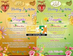 Wedding Invitation Card Design Psd Free Download Awesome Background Designs