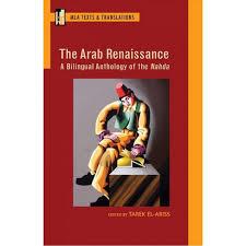 The Arab Renaissance A Bilingual Anthology Of Nahda