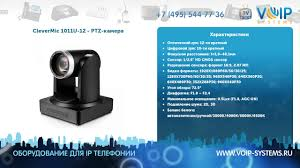 CleverMic 1011U-12 - PTZ-камера - YouTube Home Voip System Using Asterisk Pbx Youtube Snom 370 Sip Based Ip Phone Voip 12 Month Warranty Free Next Voice Over Part 2 821 Black 4231120454 Voip Line Office Phone Base High Analog Ports Fxs Fxo Pci Card For Calls Tdm1200 D765 12line Warehouse Mission Machines Td1000 With 4 Vtech Phones 20141112 Flyingvoice Releases The New Wireless Router G702 Pengantar Pengujian 68 Topologi Jaringan Gxp2170 End Grandstream Networks 320 Sip 12line Business With Epa121da05 Power