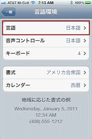 Change iPhone 4 from Japanese back to English Ask Dave Taylor