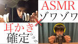 BM_ASMR
