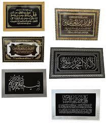 islam wandbild wand