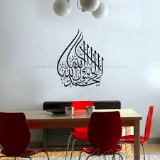 Wall Mural Decals Canada by Islamic Wall Stickers Decals By Top Arabic Calligraphers Salam Arts