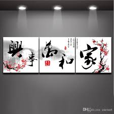 3 Panel Picture Chinese Calligraphy Works Family HarmonyCharacter Quote Wall Art Canvas Print Painting For Living Room Bedroom Mural Decor