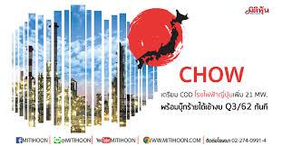 100 Design 21 CHOW COD MW Q3