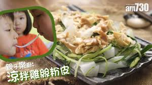 cuisine v馮騁ale 涼拌雞絲粉皮 親子樂廚 am730